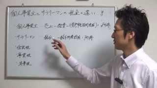 個人事業主とサラリーマンの税金の違い東京都港区の税理士が解説