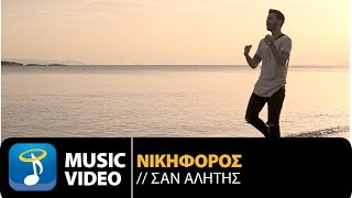 Νικηφόρος - Σαν Αλήτης | Nikiforos - San Alitis (Official Music Video HD)