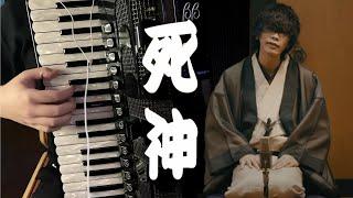 [Accordion]米津玄師 - 死神  Kenshi Yonezu - Shinigami