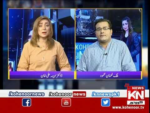 Kohenoor@9 With Dr Nabiha Ali Khan 03 July 2021 | Kohenoor News Pakistan