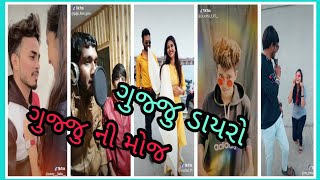 Gujju comedy tiktok video. Gujju dayro. Gujarati fanny tik tok video. Gujarati tiktok. DipGaming.