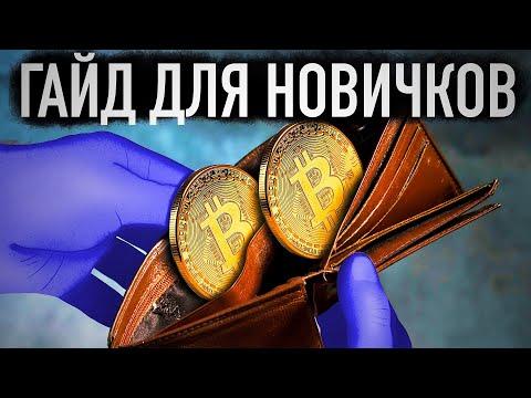 Как создать свой первый биткоин кошелек, даже если ты бабушка