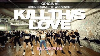RarmG | 2019 X ACADEMY WORKSHOP SERIES / KILL THIS LOVE - BLACKPINK