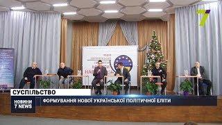 Формування нової української політичної еліти