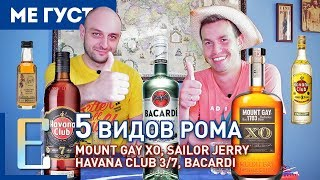 ДЕГУСТАЦИЯ РОМА №1 — Bacardi, Havana Club, Sailor Jerry, Mount Gay XO