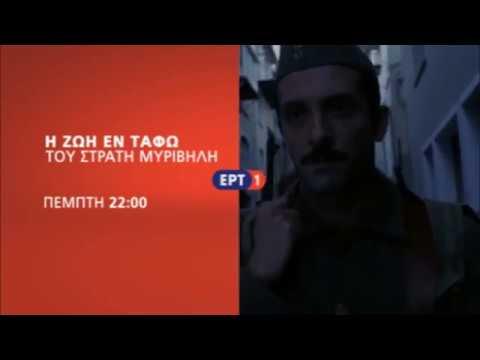 Η ΖΩΗ ΕΝ ΤΑΦΩ – Νέο Επεισόδιο 21/2/2019 | ΕΡΤ