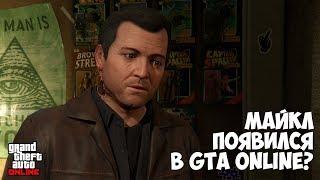 МАЙКЛ В GTA ONLINE? РАЗВЯЗКА ГЛАВНОЙ ИГРОВОЙ ТЕОРИИ - GTA 5