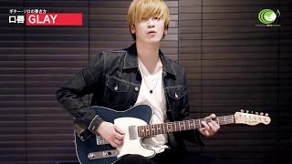 【口唇】ギターソロ弾き方講座  GLAY