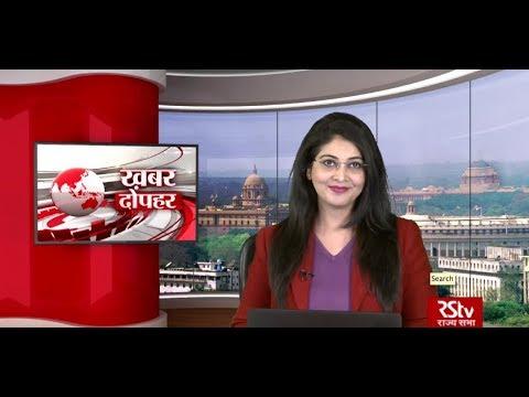 Hindi News Bulletin | हिंदी समाचार बुलेटिन – 10 December, 2019 (1:30 pm)