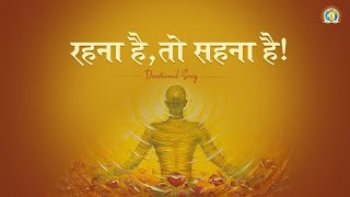 रहना है, तो सहना है! | The One who Endures, Sustains! | #bhakti #ShriAshutoshMaharajJi | DJJS Bhajan