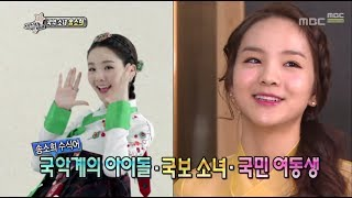 Section TV, Song So-hee #14, 송소희 20140413