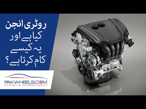 What is Rotary Engine and How it works? | PakWheels