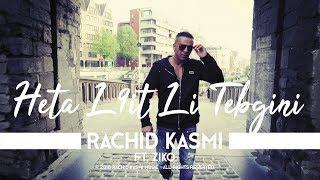 Rachid Kasmi - Heta L9it Li Tebgini Ft. ZIKO - Remix 2018 (Youness Boulmani)    حتى لقيت لي تبغيني