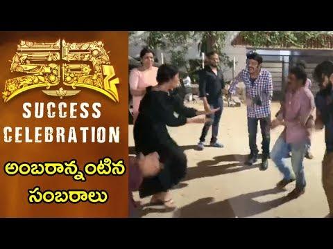 Kalki Movie Team Success Celebrations
