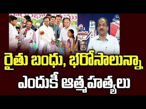 రైతు బంధు, భరోసాలున్నా ఎందుకీ ఆత్మహత్యలు||Why still  Farmers suicide in Telugu States?||