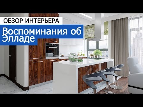 """Дизайн интерьера: дизайн квартиры 109 кв.м в ЖК """"Фили Град"""" - Воспоминания об Элладе"""