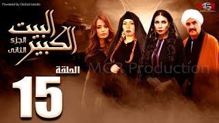 مسلسل البيت الكبير الجزء الثاني الحلقة |15| Al-Beet Al-Kebeer Part 2 Episode