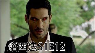 """[好劇推薦]撒旦教撞上撒但本人會擦出怎麼樣的火花呢?RPG與你一起看美劇""""魔鬼神探""""(Lucifer)第一季第十二集"""