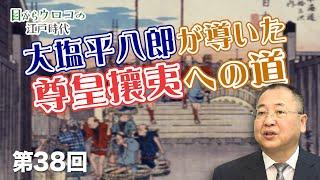 第38回 大塩平八郎が導いた尊皇攘夷への道