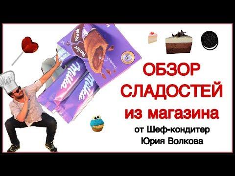 Обзор сладостей из Европы ✪ Профессиональный обзор Milka ✪ Milka Tender Break - шоколадное печенье