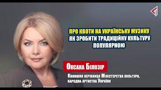 Оксана Білозір. Про культуру, квоти, фінансування
