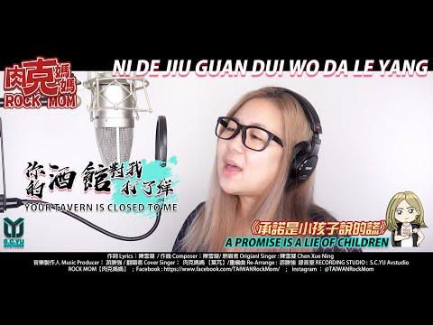 抖音熱搜 - 你的酒館對我打了烊 Ni De Jiu Guan Dui Wo Da Le Yang『 Your Tavern is Closed to Me』|COVER BY【肉克媽媽】