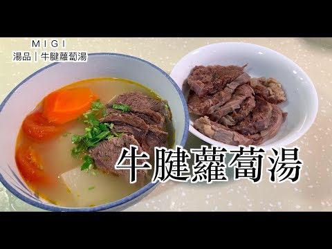 牛腱蘿蔔湯 Burdock radish soup 【MIGI】