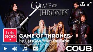 Игра Престолов - Тематический Сoub || Game of Thrones - Thematic Coub
