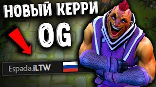 НОВЫЙ КЕРРИ OG! ILTW ANTIMAGE DOTA 2