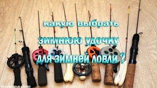 Готовые удочки для зимней рыбалки
