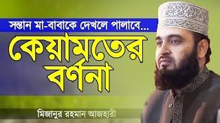 কেয়ামতের বর্ণনা | মিজানুর রহমান আজহারী | Keyamoter Bornona | Mizanur Rahman Azhari | Bangla Waz