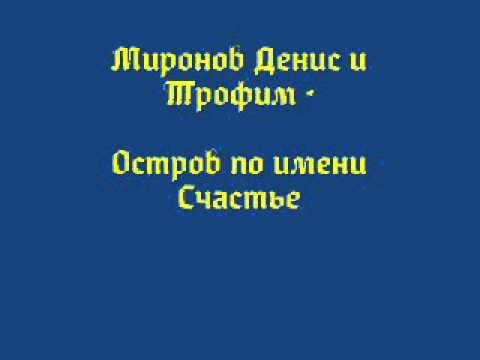 На счастье песня альбина