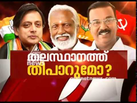 Asianet News Live TV | Malayalam Live TV News | Watch latest