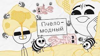 Пчеломодный - [Бумага]