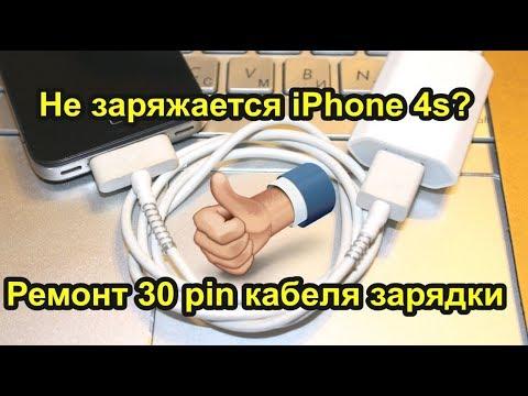 Ремонт кабеля зарядки iPhone 4s