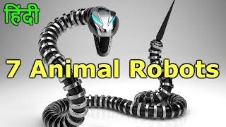 [Hindi] 7 Strange Animal Robots !! 7 अजीब पशु रोबोट