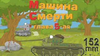 Мультики про танки . Машина Смерти,глава 5-ая