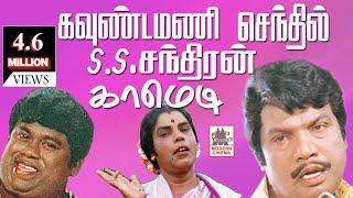 Goundamani Senthil S S Chandiran Comedy Collection கவுண்டமணி செந்தில் S.S.சந்திரன் காமெடி கலாட்டா 4K