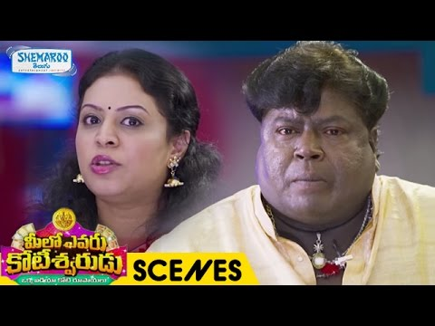 Jabardasth Comedian Apparao Comedy Scene | Meelo Evaru Koteeswarudu Telugu Movie Scenes