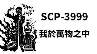 【SCP基金會】SCP 3999  我於萬物之中