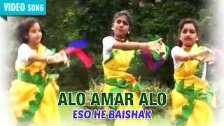 ALO AMAR ALO | CHILDREN TAGORE | ESO HE BAISHAK | Bengali Song | Atlantis Music