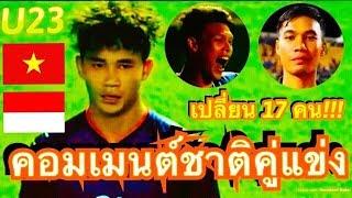 คอมเมนต์ชาวอินโดและเวียดนาม หลังทีมชาติไทยประกาศรายชื่อชุด U23 มีการเปลี่ยนแปลงผู้เล่นถึง 17 คน