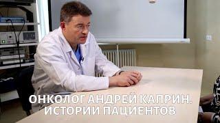 На приеме у доктора Каприна. 4 серия | Телеканал «Доктор»