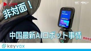 非対面ソリューション「AIロボット」