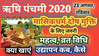 Rishi Panchami 2020 Date:महिलाओं के लिए खास है ऋषि पंचमी व्रत,जानिए क्यूं ?Rishi Panchami Puja Vidhi - Download this Video in MP3, M4A, WEBM, MP4, 3GP