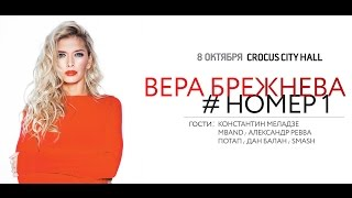 "Вера Брежнева с программой #НОМЕР1 в ""Crocus City Hall"" (08.10.2016)"