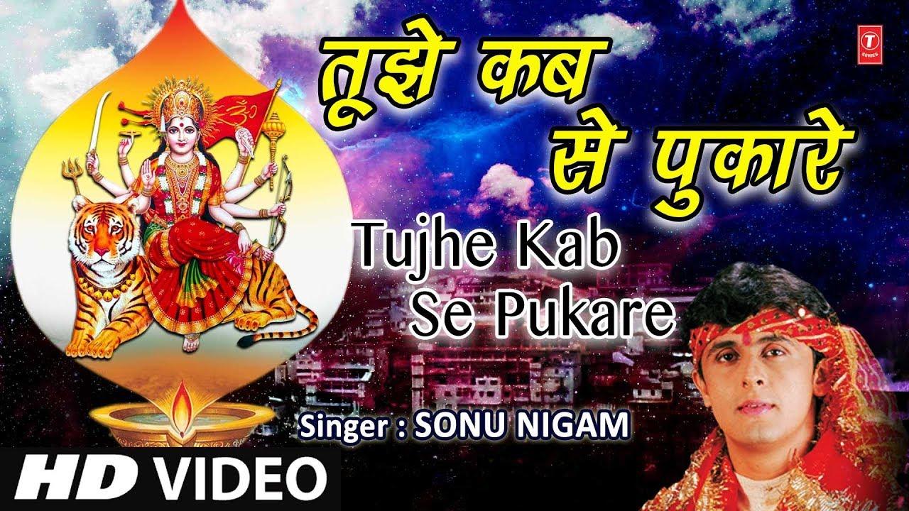 Tujhe-Kab-Se-Pukare-Tera-Laal-Lyrics-In-Hindi Image