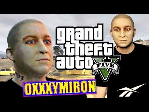 OXXXYMIRON В GTA 5 - скачать скин