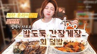 간장게장세트3인분+회덮밥+밑반찬 밥도둑 먹방 !!! 슈기♬ Mukbang