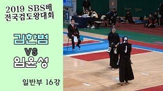 김한범 vs 임윤성 [2019 SBS 검도왕대회 : 일반부 16강] 동영상